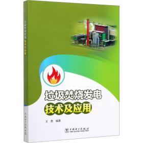 垃圾焚烧发电技术及应用