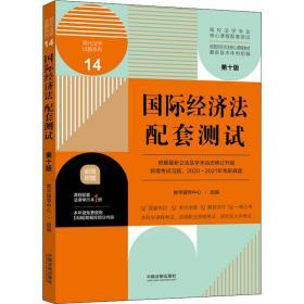国际经济法配套测试:高校法学专业核心课程配套测试(第十版)