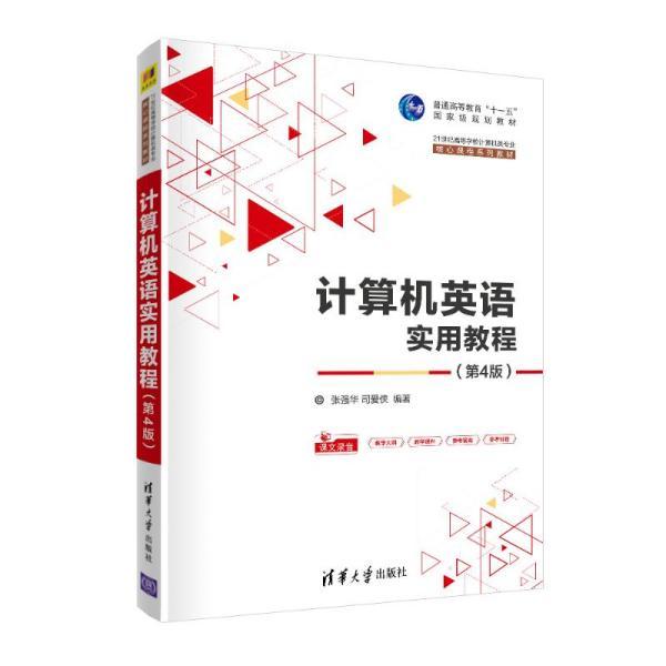 计算机英语实用教程(第4版)