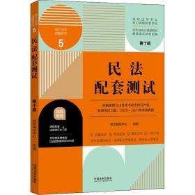 民法配套测试:高校法学专业核心课程配套测试(第十版)