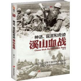 神话、谎言和 溪山血战 外国军事 胡烨