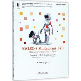 探索LEGO Mindstorms EV3:机器人搭建与编程实用工具及技术