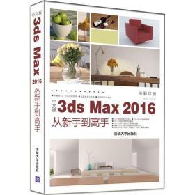 中文版3ds Max 2016从新手到高手