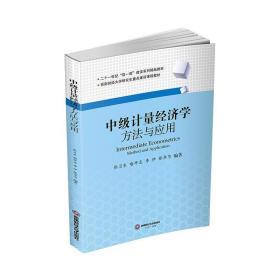 中级计量经济学方与应用 经济理论、法规 张卫东,喻开志,李伊,张华节