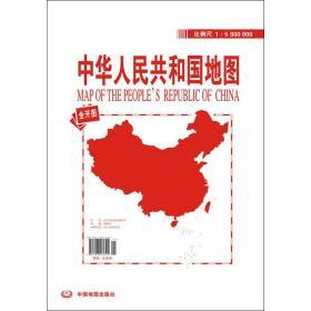 中华共和国地图全开图 袋装(2021版) 中国行政地图 中图北斗