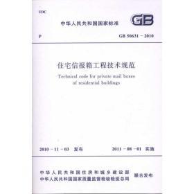 住宅信报箱工程技术规范 GB 506312010