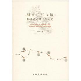浙东运河古镇:散落的世界文化遗产