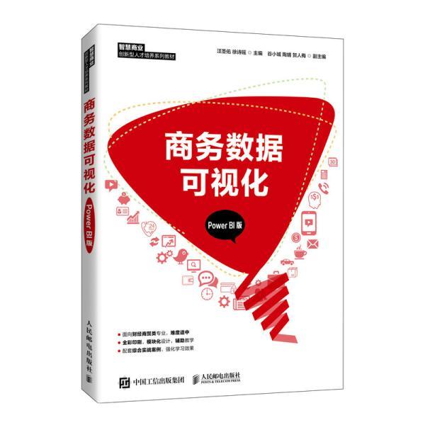 商务数据可视化(Power BI版)