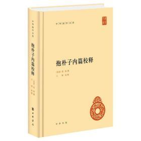 抱朴子内篇校释(中华国学文库)