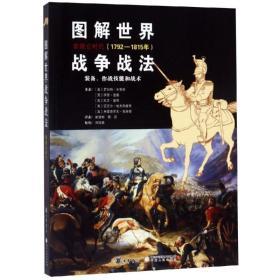 (1792-1815年)拿破仑时代:装备.作战技能和战术/图解世界战争战 外国军事 罗伯特·布鲁斯  伊恩·迪基等