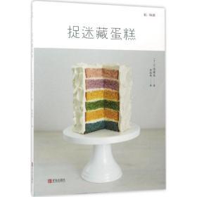 和味道 捉迷藏蛋糕