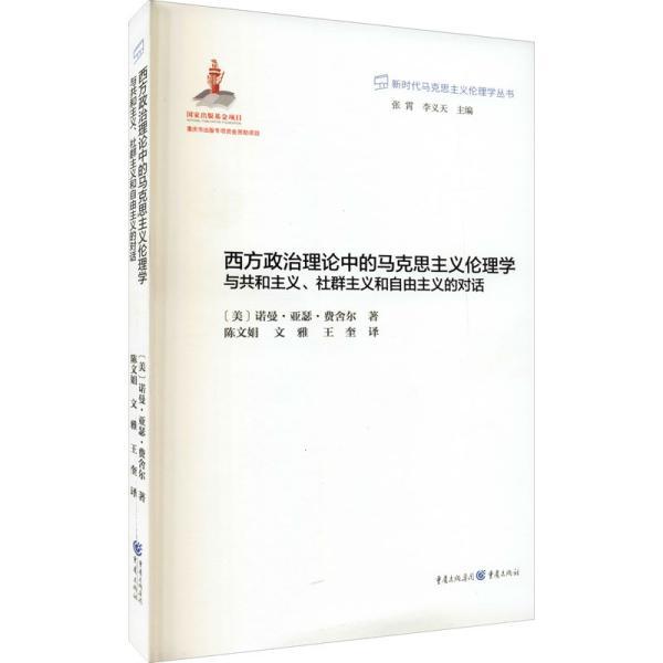 西方政治理论中的马克思主义伦理学:与共和主义、社群主义和自由主义的对话
