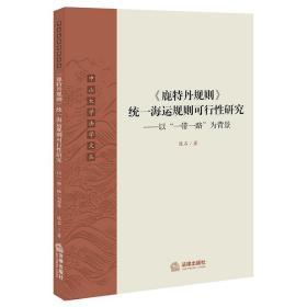 """《鹿特丹规则》统一海运规则可行性研究:以""""一路""""为背景 法学理论 陈石著"""