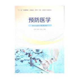 预防医学(供临床、护理、口腔、影像等专业使用)