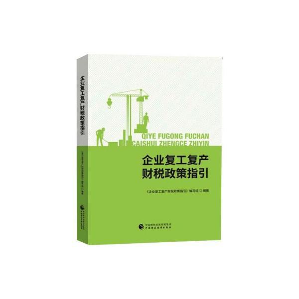 企业复工复产财税政策指引