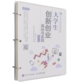 大学生创新创业基础与实践(慕课版) 大中专公共社科综合 刘霞 宋卫