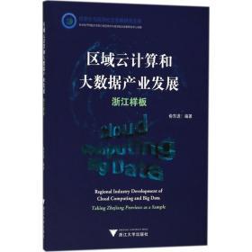 区域云计算和大数据产业发展:浙江样板