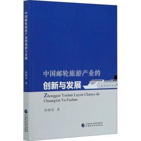 中国邮轮旅游产业的创新与发展