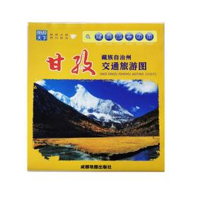 2020版甘孜藏族自治州交通旅游图 中国行政地图 成都地图出版社