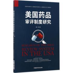 美国药品审评制度研究