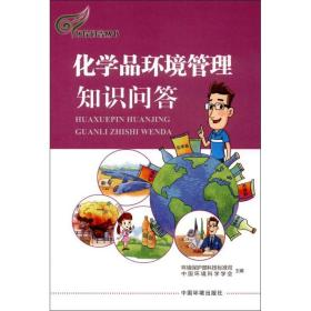 化学品环境管理知识问答