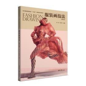 服装画技法(第三版)