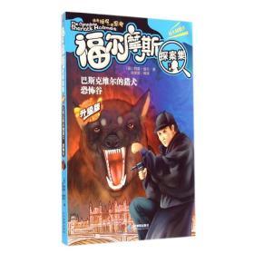 巴斯克维尔的猎犬:恐怖谷