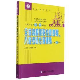 全国高校俄语专业四级、八级考试专项训练(第5版)