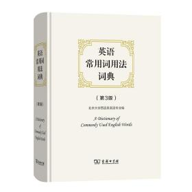 英语常用词用法词典(第3版)