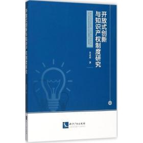 开放式创新与知识产权制度研究