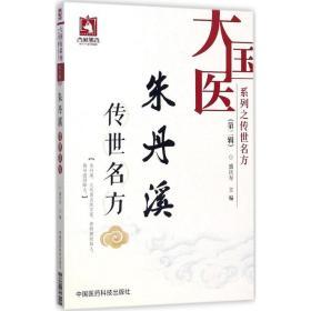 朱丹溪传世名方/大国医系列之传世名方(第二辑)