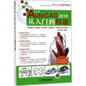 中文版AutoCAD 2018从入门到精通