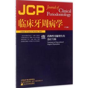 临床牙周病学:药物性牙龈增生的治疗专辑