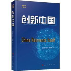 创新中国(视频书)