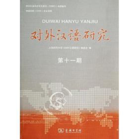 对外汉语研究(第十一期)