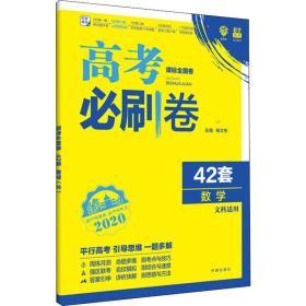 理想树 67高考 2019新版 高考必刷卷 42套:数学 文科适用 新高考模拟卷汇编