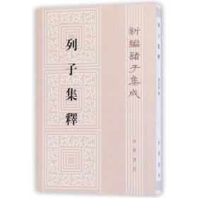 列子集释/新编诸子集成 中国古典小说、诗词 杨伯峻撰