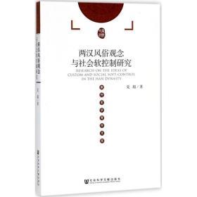 两汉风俗观念与社会软控制研究