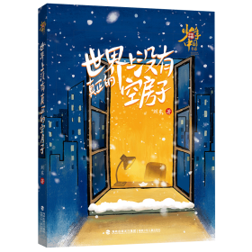少年中国书系·世界上没有真正的空房子(福建省暑期推荐书目)