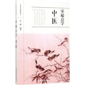 零起点学中医/中医启蒙丛书