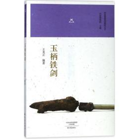 玉柄铁剑/河南博物院镇院之宝