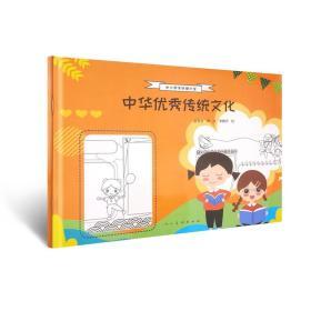中小学手抄报大全 中华优秀传统文化