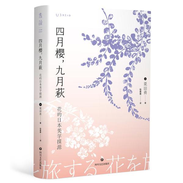 四月樱,九月萩:花的日本美学探源