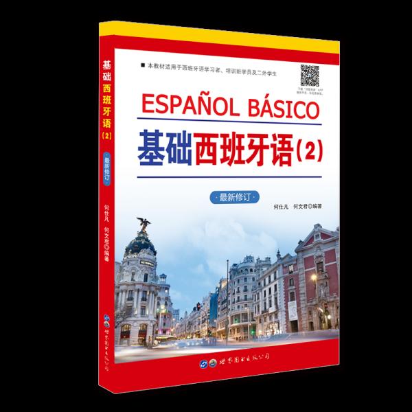 基础西班牙语(2)