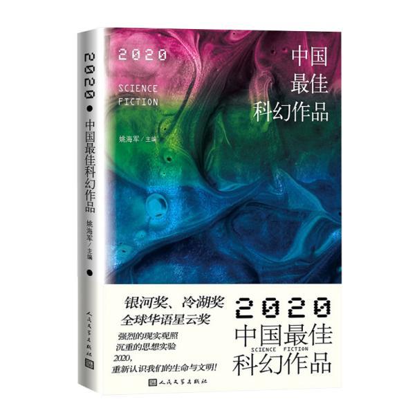 2020中国最佳科幻作品银河奖、全球华语科幻星云奖、冷湖奖作家云集