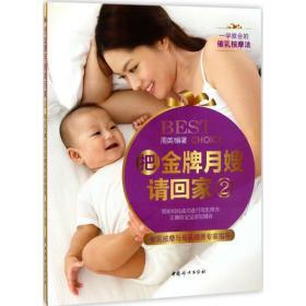《把金牌月嫂请回家2——催乳按摩与母乳喂养专家指导》