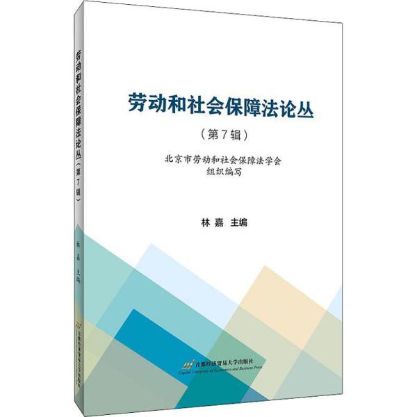 劳动和社会保障法论丛第7辑