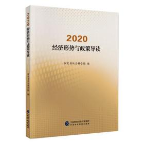 2020·经济形势与政策导读