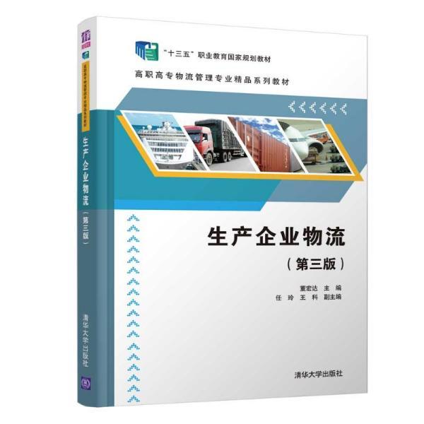 生产企业物流(第三版)
