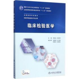临床检验医学(本科检验技术)